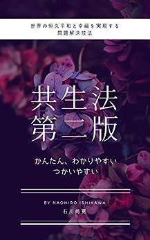[石川尚寛, NAOHIRO ISHIKAWA]の「共生法」第二版  (世界の恒久平和と幸福を実現する問題解決技法): かんたん、わかりやすい、つかいやすい