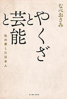 [なべおさみ]のやくざと芸能と 私の愛した日本人