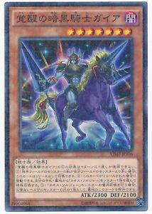 【シングルカード】限定)覚醒の暗黒騎士ガイア/効果/Nパラレル VJMP-JP106