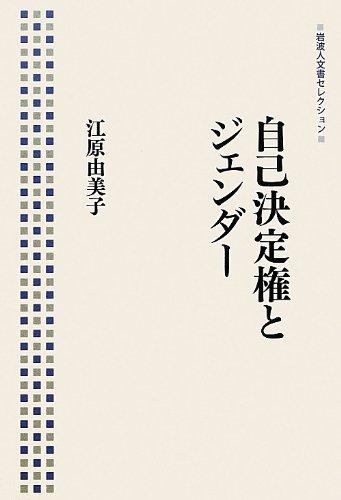自己決定権とジェンダー (岩波人文書セレクション)の詳細を見る