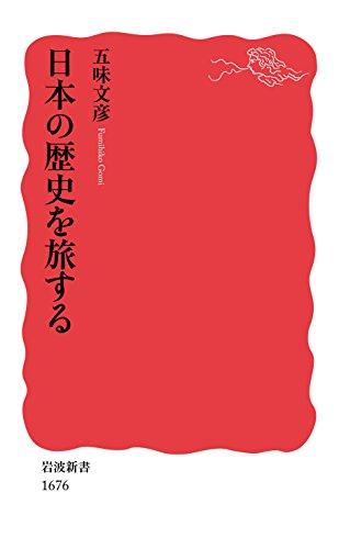 日本の歴史を旅する (岩波新書)