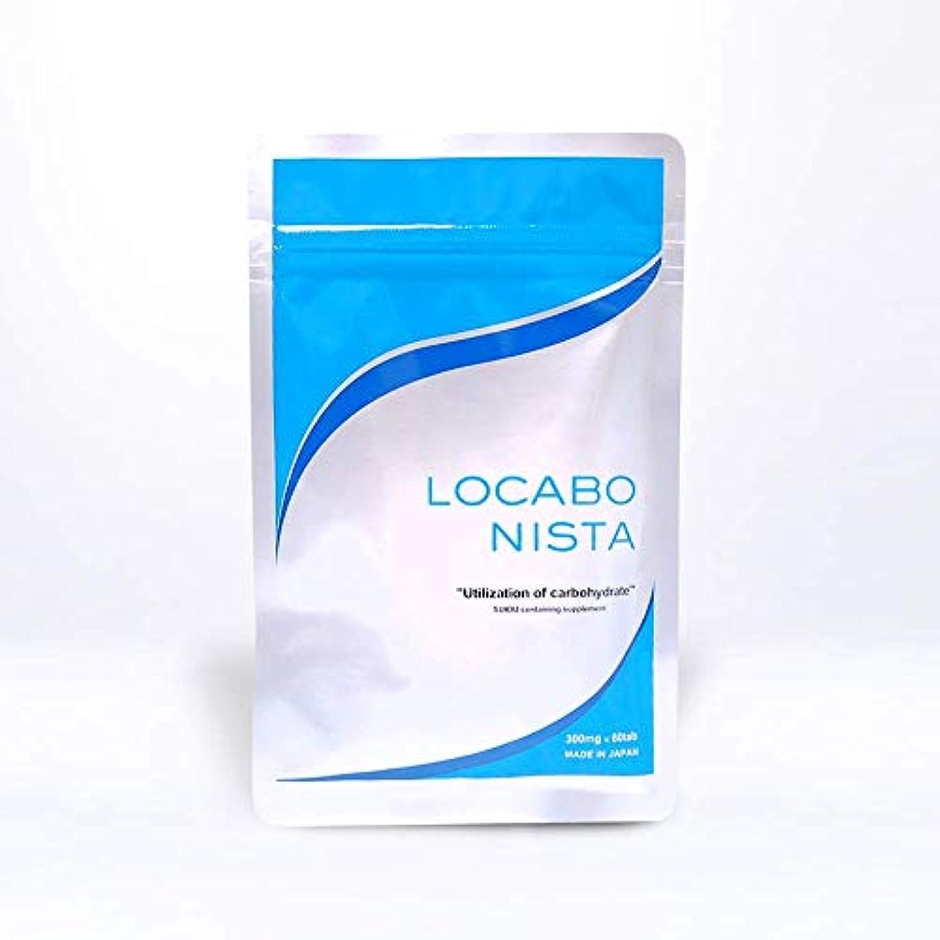 平行抵抗力があるインポートダイエット サプリ 燃焼系 糖質活用 LOCABO NISTA ロカボ ニスタ [ GLP-1 すいおう α-リポ酸 カテキン クロロゲン酸 サプリメント 糖質 コントロール 短期 スリム]