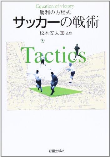 松木安太郎 勝利の方程式 サッカーの戦術