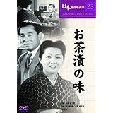 お茶漬の味 [DVD]