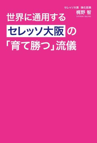 世界に通用する セレッソ大阪の「育て勝つ」流儀の詳細を見る