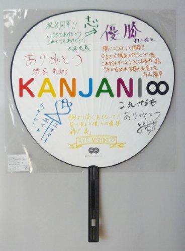 ∞祭(はっさい)丸裸うちわ ★ 関ジャニ∞ 2012 イベント 「∞祭 ボクらも8っちゃい、8っちゃ...