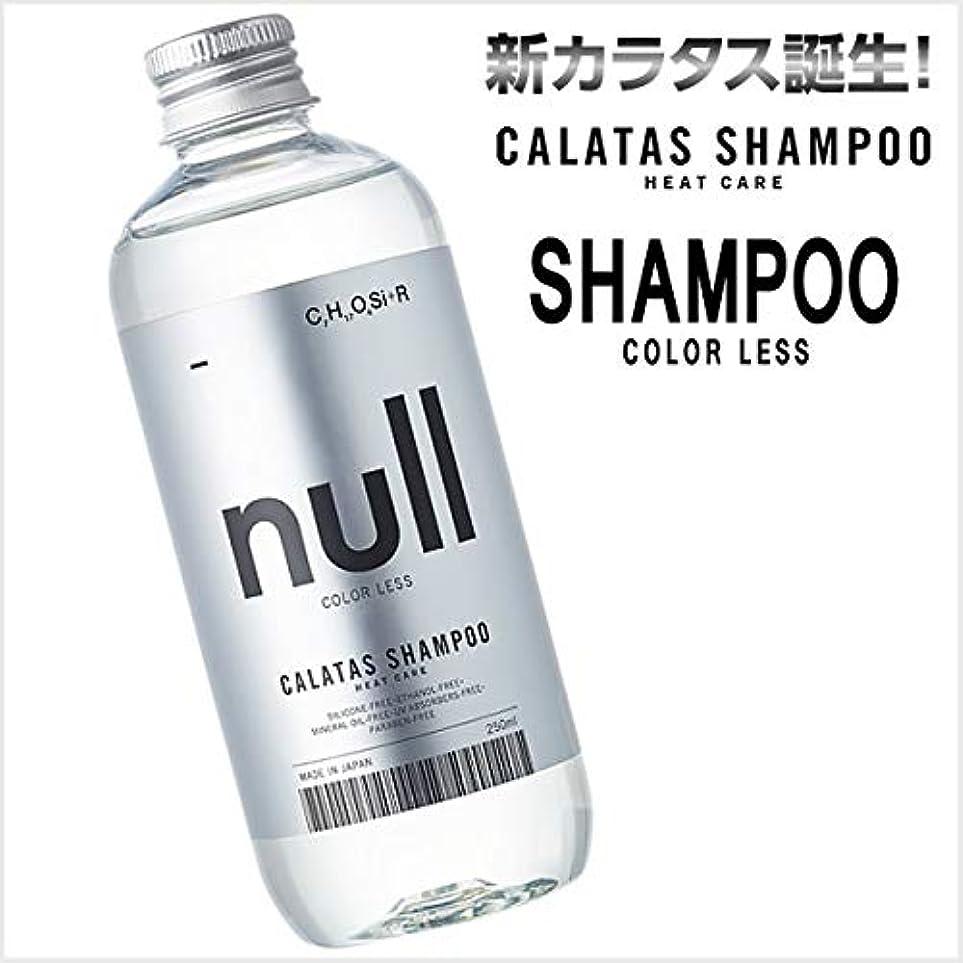 CALATAS(カラタス) シャンプーヒートケア null(ヌル) 250ml