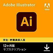 Adobe Illustrator (アドビ イラストレーター ) 学生・教職員個人版 12か月版 Windows/Mac対応 オンラインコード版