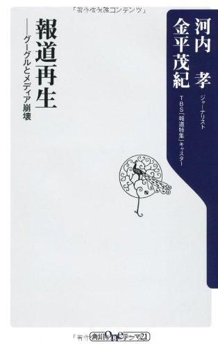 報道再生  グーグルとメディア崩壊 (角川oneテーマ21)の詳細を見る