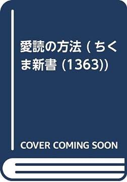 愛読の方法 (ちくま新書 (1363))