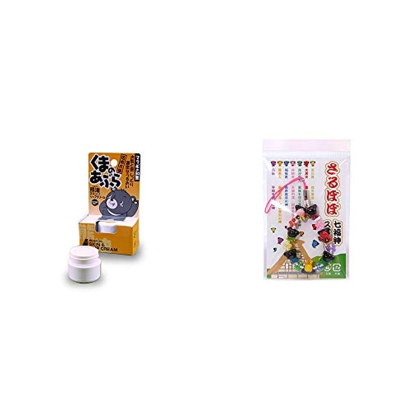 どちらもつかの間デコレーション[2点セット] 信州木曽 くまのあぶら 熊油スキン&リップクリーム(9g)?さるぼぼ七福神ストラップ/縁結び?魔除け //