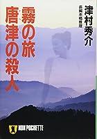 霧の旅 唐津の殺人 (ノン・ポシェット)
