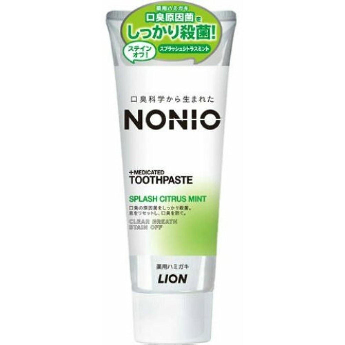 下着前進包括的LION ライオン ノニオ NONIO 薬用ハミガキ スプラッシュシトラスミント 130g 医薬部外品 ×010点セット(4903301259312)