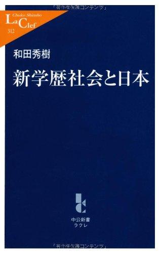 新学歴社会と日本 (中公新書ラクレ)の詳細を見る