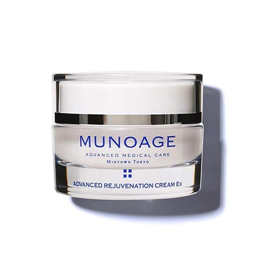 体蒸発する経営者MUNOAGE アドバンストリジュビネーションクリームEx 30g【ハリ弾力クリーム】ふっくらもち肌 気になる目もとやほうれい線に 【お得な2個セット】