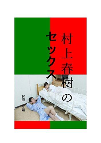 [画像:村上春樹のセックス: 僕は床で寝るから君はベッドを使えばいいさ]