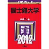 国士舘大学 (2012年版 大学入試シリーズ)