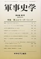 軍事史学 第52巻第1号 特集:軍人とリーダーシップ