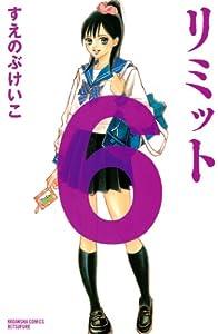 リミット(6) (別冊フレンドコミックス)
