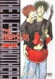 The神田兄弟 (ジュネコミックス)
