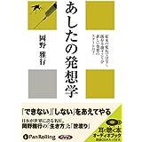 [オーディオブックCD] あしたの発想学 (<CD>)