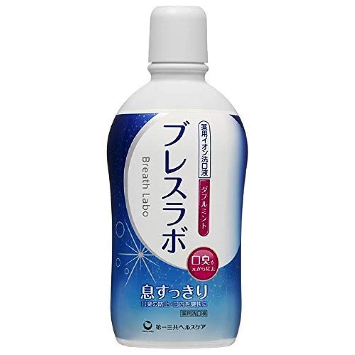 静的写真撮影誰でも第一三共ヘルスケア 薬用イオン洗口液 ブレスラボ マウスウォッシュ ダブルミント 単品 450mL