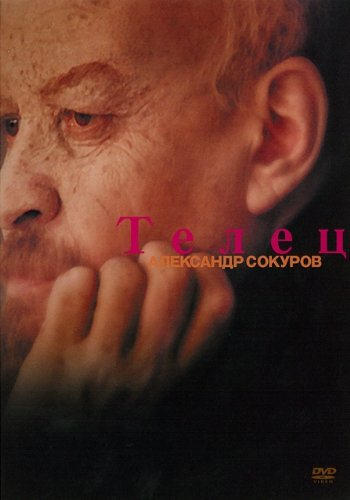 牡牛座  レーニンの肖像 [DVD]の詳細を見る