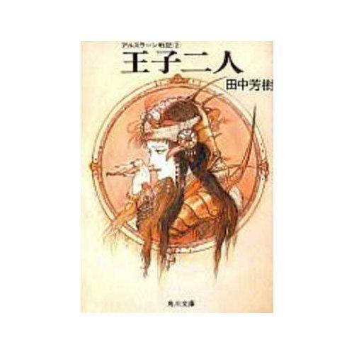 アルスラーン戦記〈2〉王子二人 (角川文庫)の詳細を見る