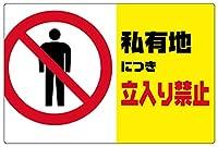 表示看板 「私有地につき立入り禁止」 反射加工あり 横型 中サイズ 40cm×60cm VH-507MRF