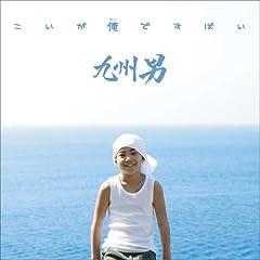 九州男「雲の上の君え」のジャケット画像