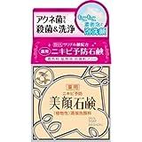 明色美顔石鹸 80G × 3個セット