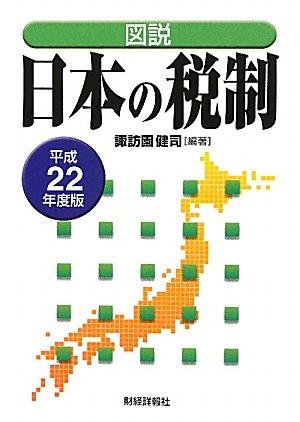 図説 日本の税制〈平成22年度版〉の詳細を見る