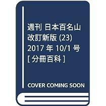 週刊 日本百名山 改訂新版 (23) 2017年 10/1号 [分冊百科]