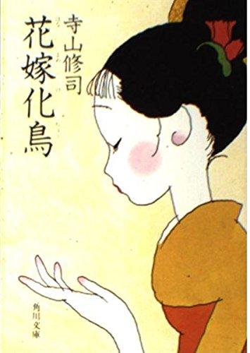 花嫁化鳥 (角川文庫)の詳細を見る