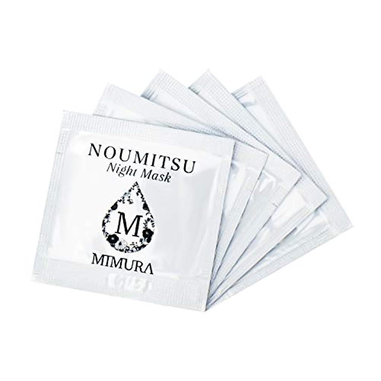 音楽を聴くパキスタン人ギャラントリーナイトケアクリーム 保湿 顔 用 ミムラ ナイトマスク NOUMITSU 試供品 5個入り ゆうパケット (ポスト投函)での発送となります。 MIMURA 乾燥肌 日本製 ※おひとり様1点、1回限りとなります。