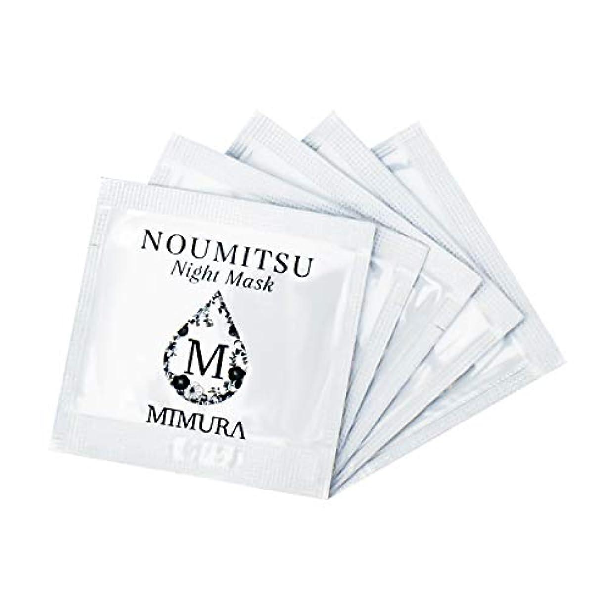 銛現実的フライトナイトケアクリーム 保湿 顔 用 ミムラ ナイトマスク NOUMITSU 試供品 5個入り ゆうパケット (ポスト投函)での発送となります。 MIMURA 乾燥肌 日本製 ※おひとり様1点、1回限りとなります。