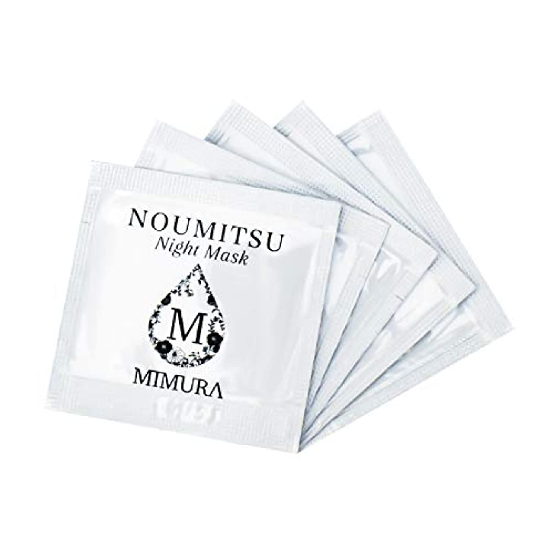不安スキー神ナイトケアクリーム 保湿 顔 用 ミムラ ナイトマスク NOUMITSU 試供品 5個入り ゆうパケット (ポスト投函)での発送となります。 MIMURA 乾燥肌 日本製 ※おひとり様1点、1回限りとなります。