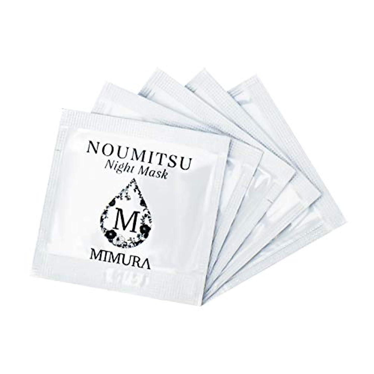 分析的なソース昼食ナイトケアクリーム 保湿 顔 用 ミムラ ナイトマスク NOUMITSU 試供品 5個入り ゆうパケット (ポスト投函)での発送となります。 MIMURA 乾燥肌 日本製 ※おひとり様1点、1回限りとなります。