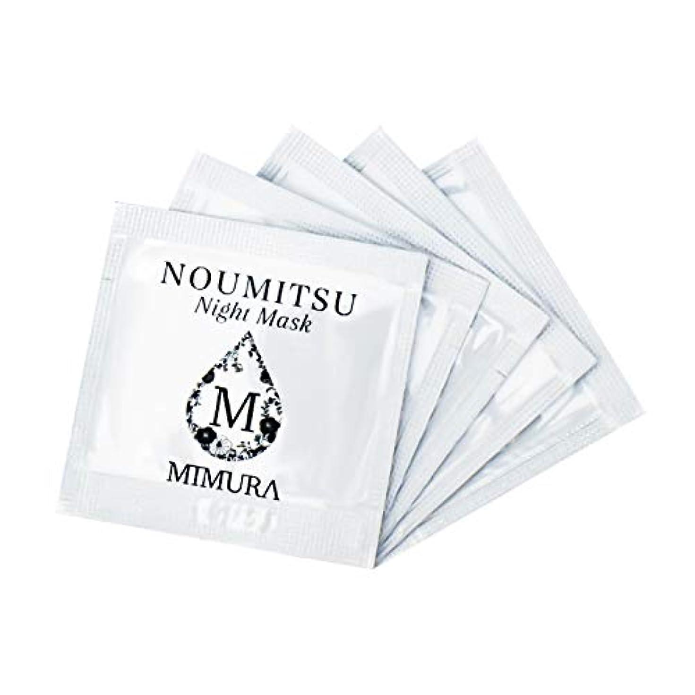 運ぶ吸収するトロピカルナイトケアクリーム 保湿 顔 用 ミムラ ナイトマスク NOUMITSU 試供品 5個入り ゆうパケット (ポスト投函)での発送となります。 MIMURA 乾燥肌 日本製 ※おひとり様1点、1回限りとなります。