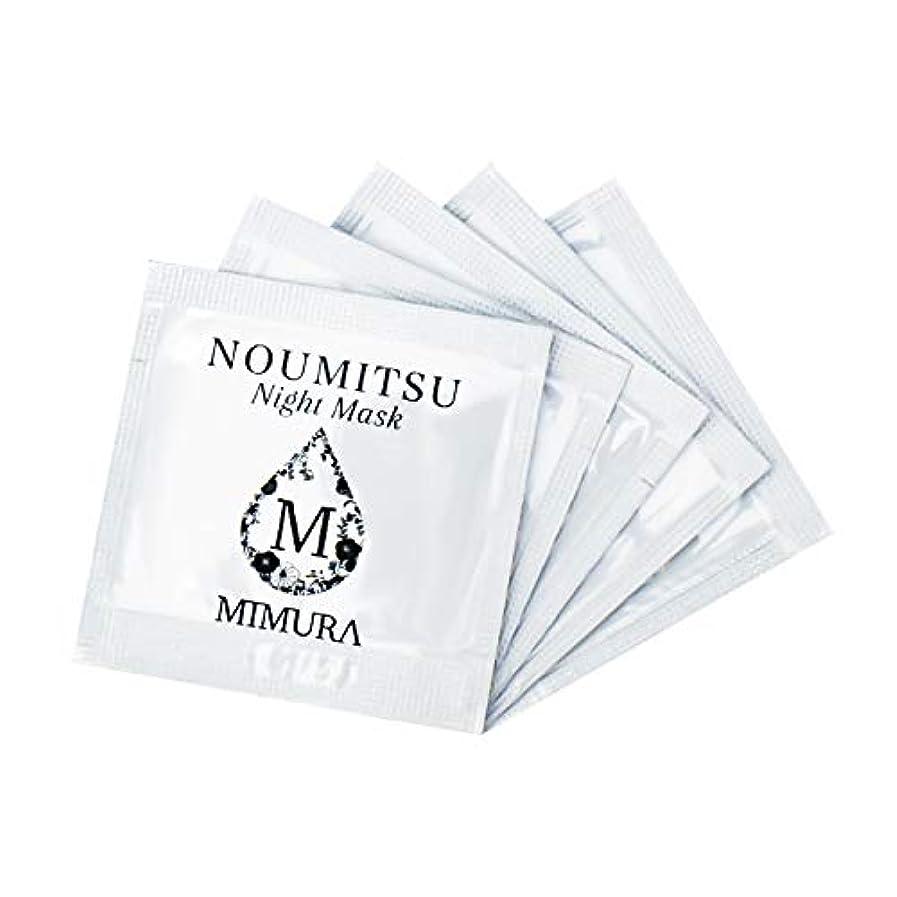 役に立たないオークション悲劇ナイトケアクリーム 保湿 顔 用 ミムラ ナイトマスク NOUMITSU 試供品 5個入り ゆうパケット (ポスト投函)での発送となります。 MIMURA 乾燥肌 日本製 ※おひとり様1点、1回限りとなります。