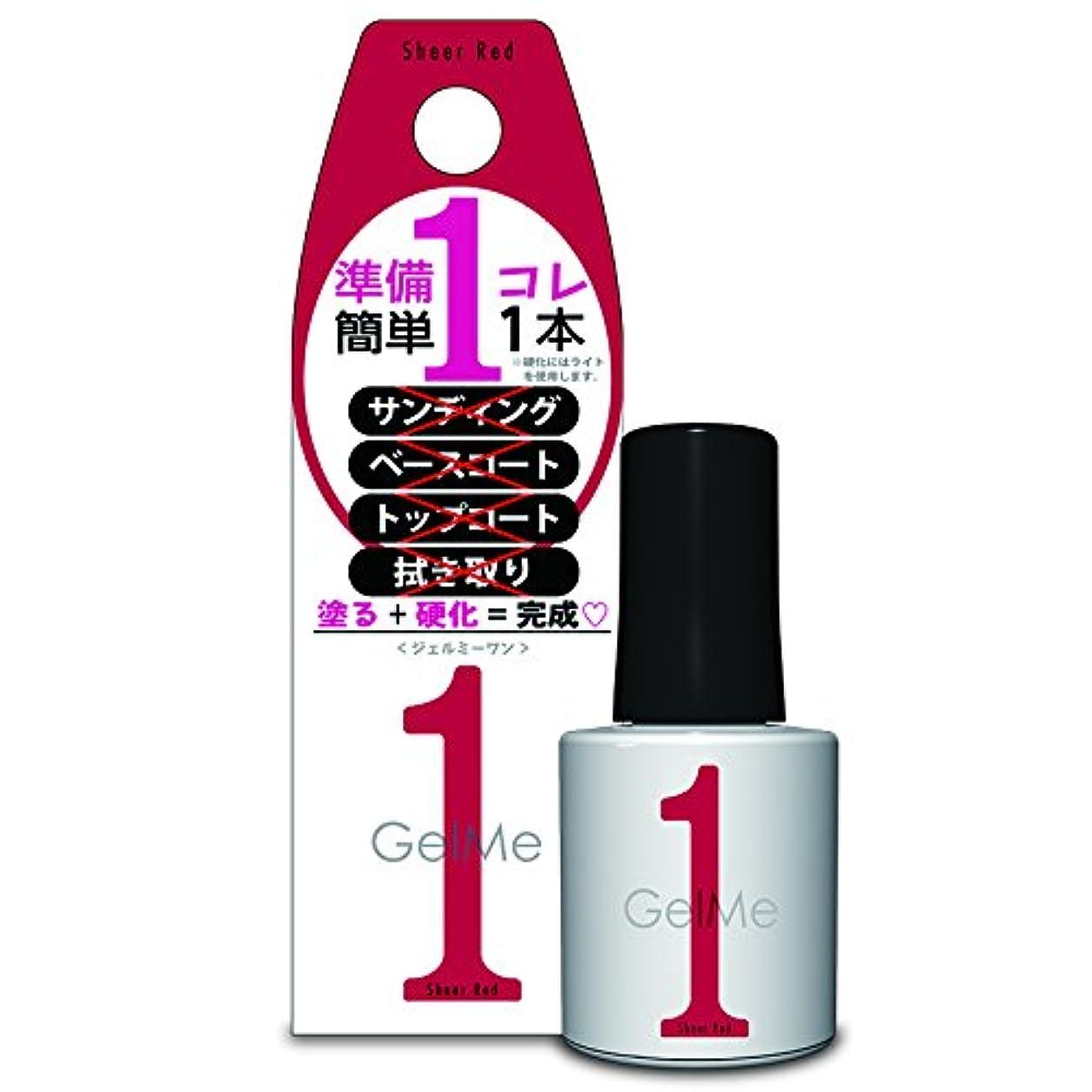 提出するパケット洗剤ジェルミーワン(Gel me 1) 63 シアーレッド