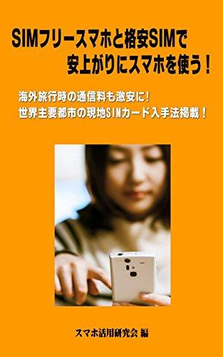 SIMフリースマホと格安SIMで安上がりにスマホを使う!: ...
