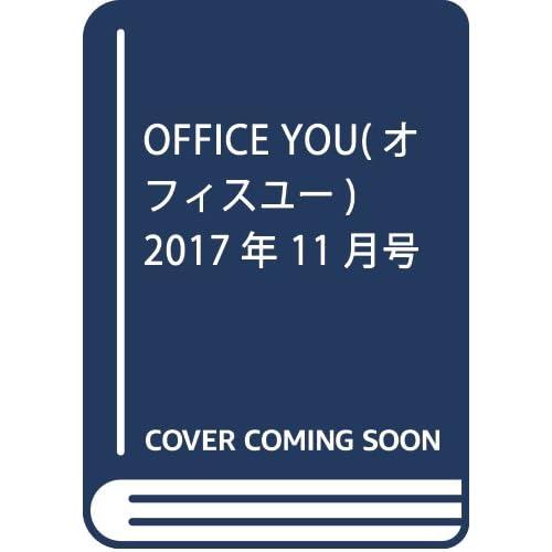 OFFICE YOU(オフィスユー) 2017年 11 月号 [雑誌]