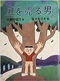 風を売る男 (1980年)