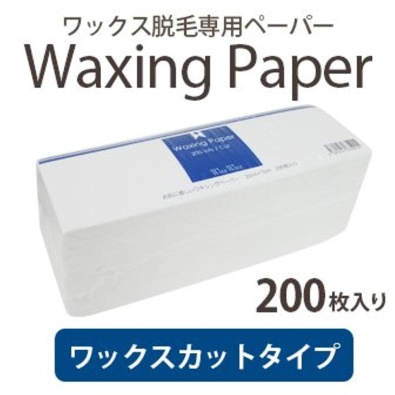 切れてる ワックス脱毛ペーパー 1個【ワックス脱毛】200枚入