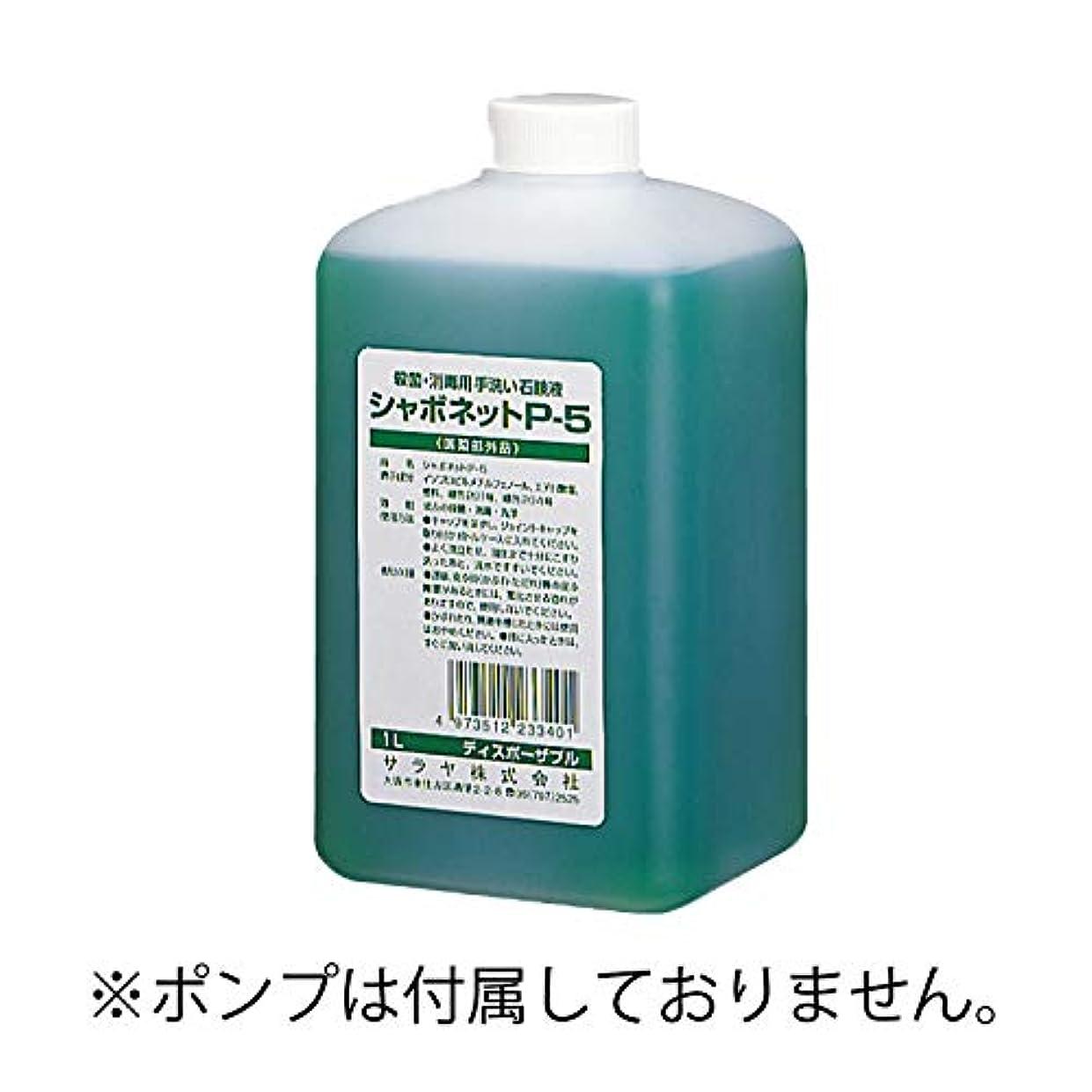 航空会社めまい土地サラヤ 手洗い用石けん液 P-5 1L機器用