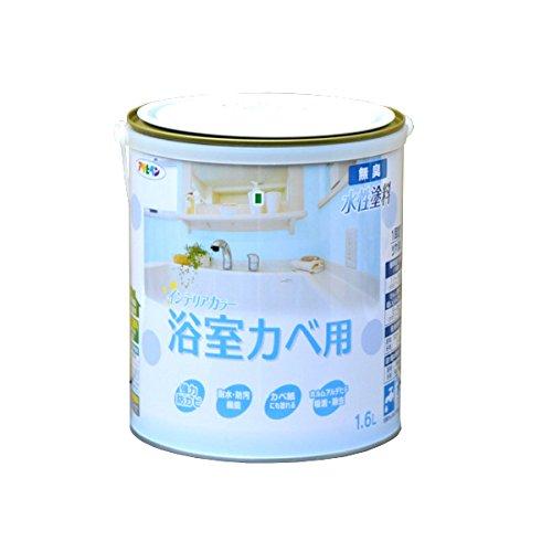 アサヒペン 水性インテリアカラー 浴室カベ用 1.6L