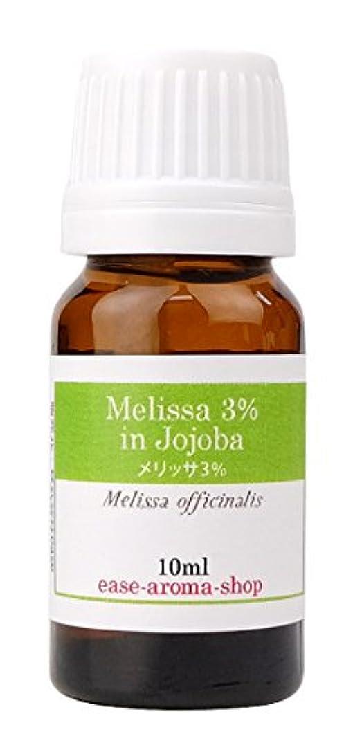 バッグ業界過敏なease アロマオイル エッセンシャルオイル 3%希釈 メリッサ 3% 10ml  AEAJ認定精油