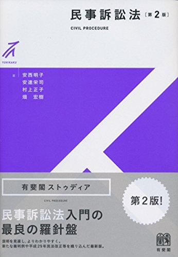 民事訴訟法 第2版 (有斐閣ストゥディア)