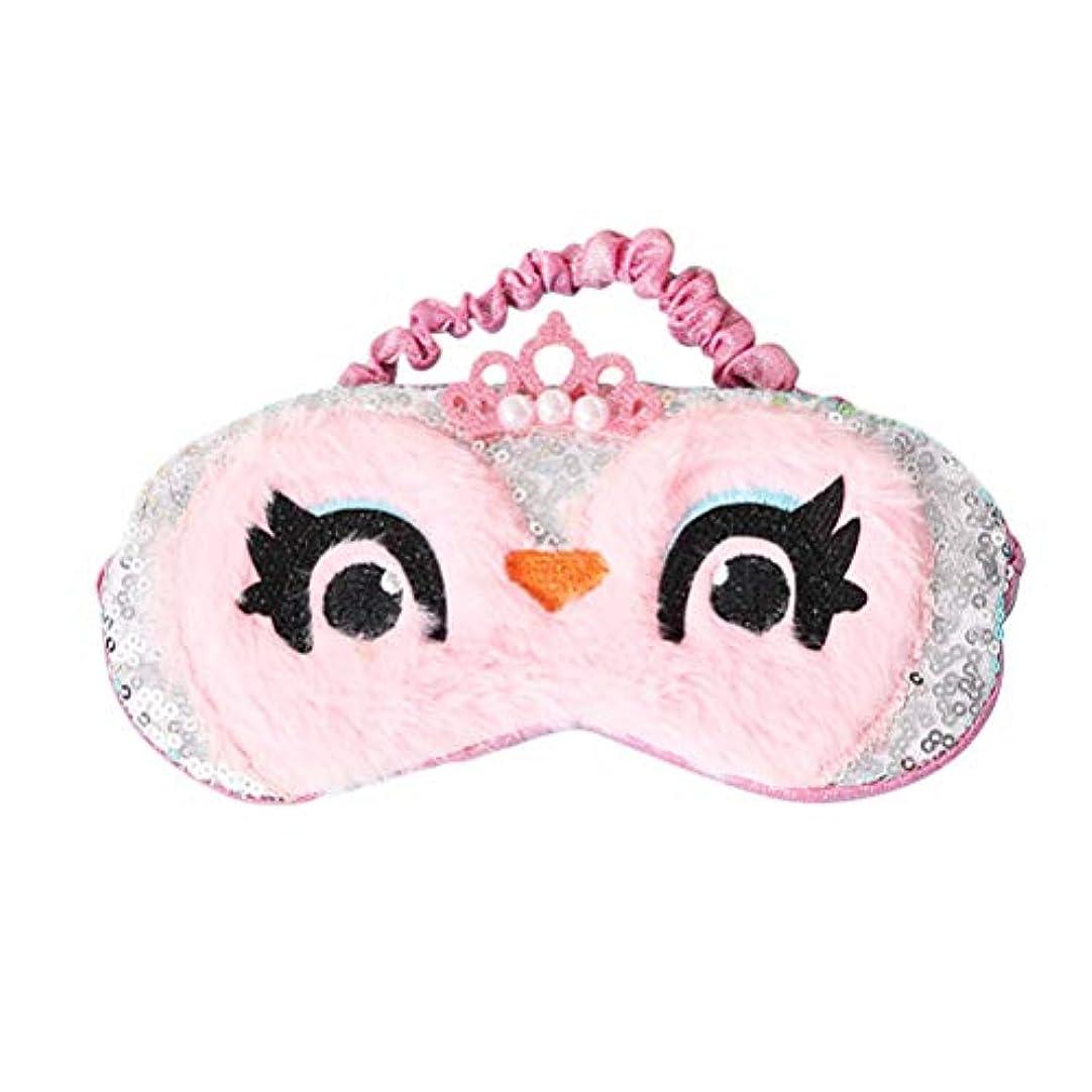 逆学部長成熟Healifty アイマスクかわいいぬいぐるみ目隠しアイカバー用女性女の子子供ホームベッド旅行フライトカーキャンプ用(ピンク)